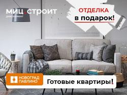 ЖК «Новоград Павлино» Готовые квартиры с отделкой в подарок